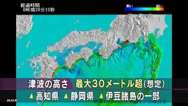 南海トラフ 巨大地震と津波の被害想定公表5