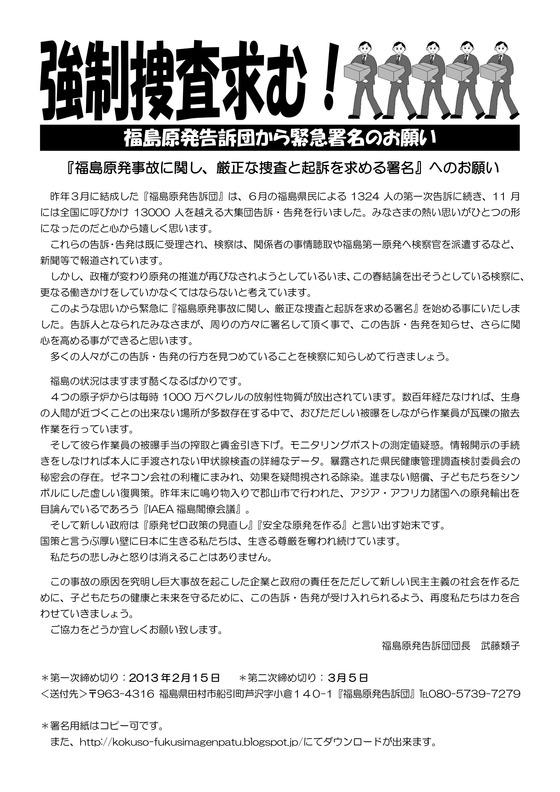 緊急署名と行動チラシ_01