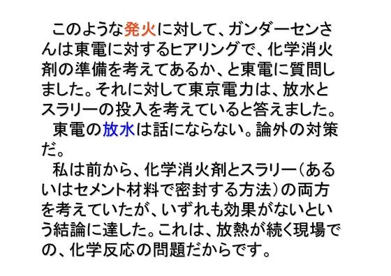 09月20日福島第一原発4号機対策_20