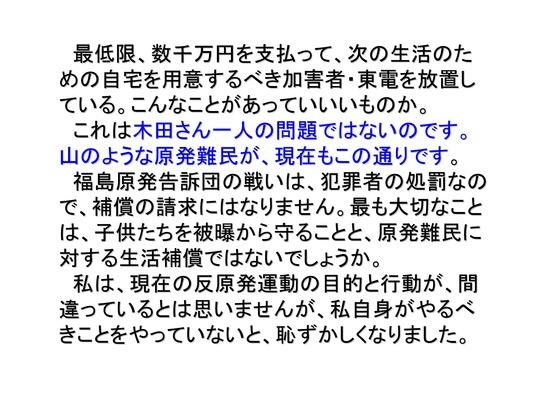 6月3日木田せつこを応援する会210