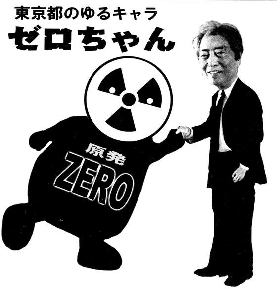 発行・3月号・紙の爆弾鹿砦社・マッド・アマノ2