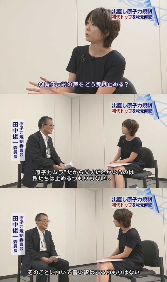 田中俊一FNN3