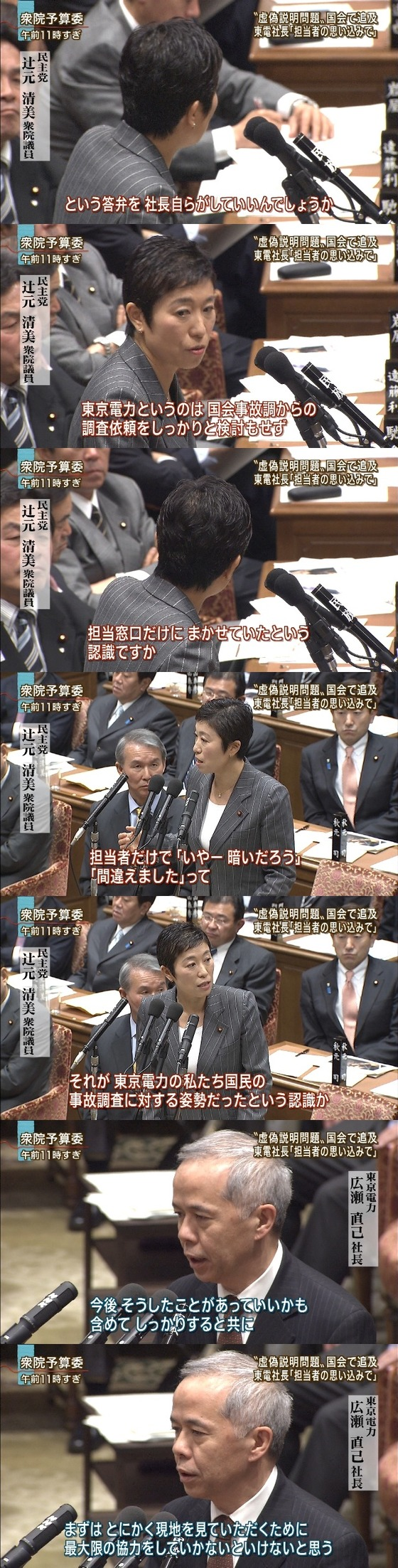 東電社長「担当者の思い込み」7