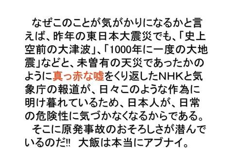 7月13日首相官邸前デモの報告_17