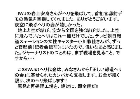 7月13日首相官邸前デモの報告_04