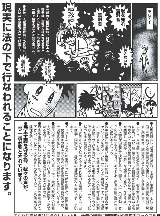 人権侵害漫画A4_01_2
