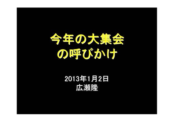 01月02日大集会の呼びかけ_01