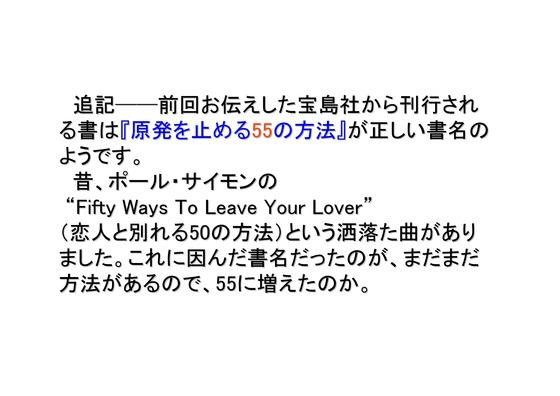 09月18日DAYS JAPANが山下俊一発言録を特集_09