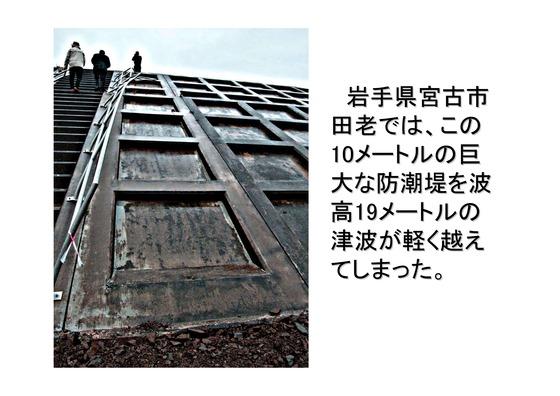 PDF◆太郎DVDー2津波と電源喪失-2_06