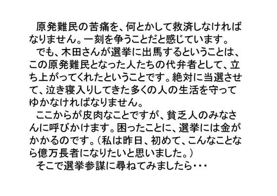 6月3日木田せつこを応援する会211