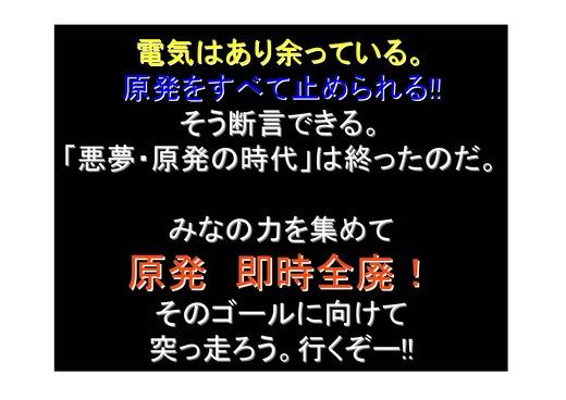 08月25日関電需給状況_53