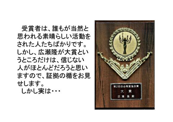 01月29日自由報道協会 山本太郎ファンクラブ 正しい報道ヘリの会06