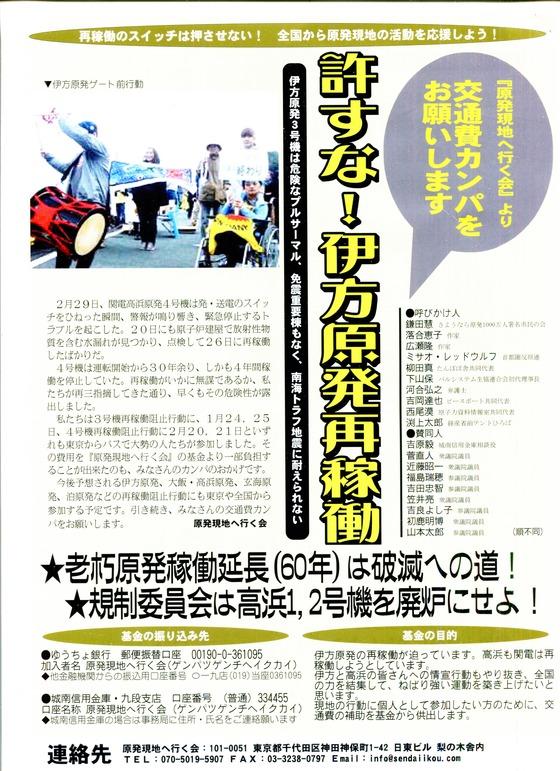 2016年04月23日松山大集会-1