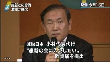 減税日本 小林興起氏が離党届