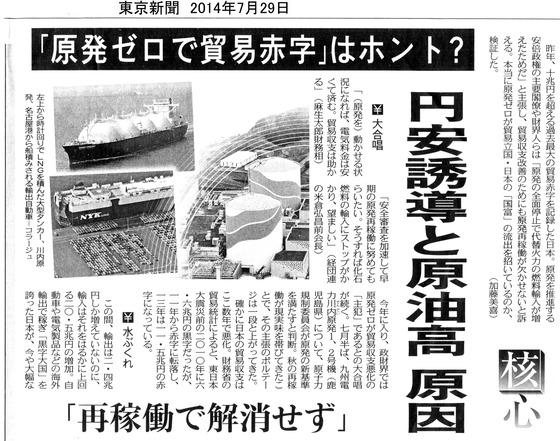原発ゼロで貿易赤字は嘘2014年07月29日東京新聞-1
