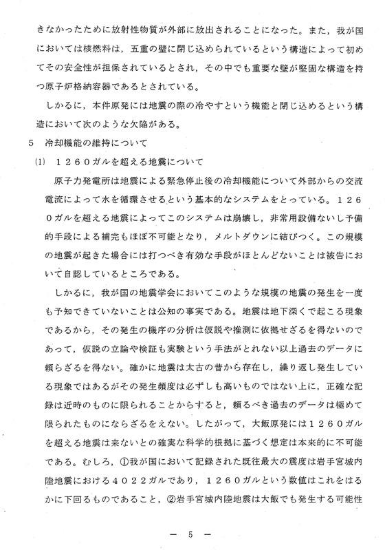 2014年05月21日・大飯原発運転差し止め福井地裁判決文05