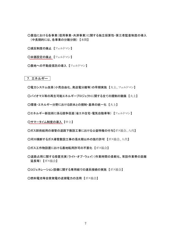 有識者ヒアリング7