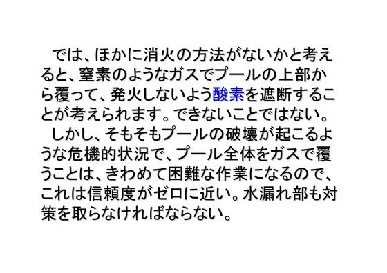 09月20日福島第一原発4号機対策_23