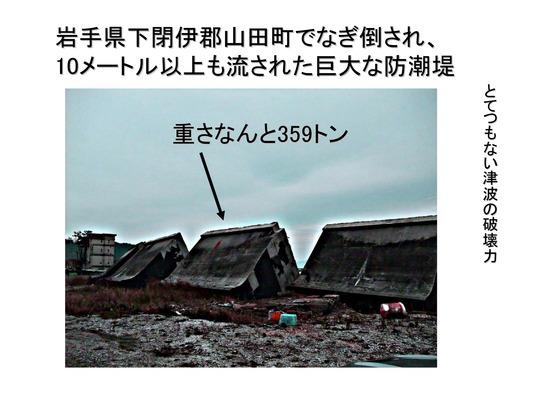PDF◆太郎DVDー2津波と電源喪失-2_02