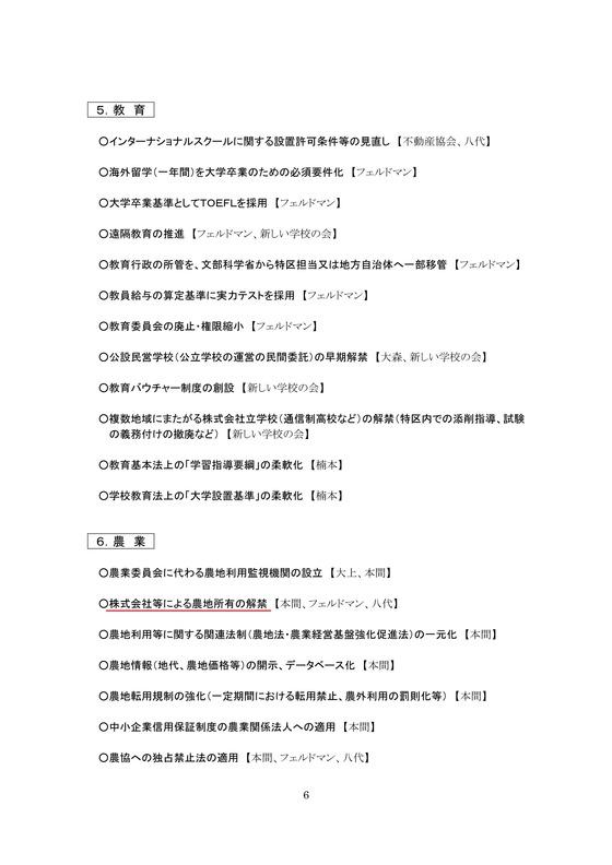 有識者ヒアリング6
