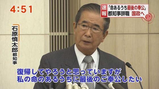石原都知事 辞任  新党結成へ3