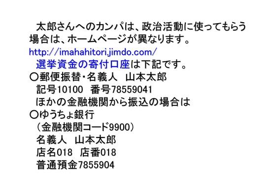 01月29日自由報道協会 山本太郎ファンクラブ 正しい報道ヘリの会17