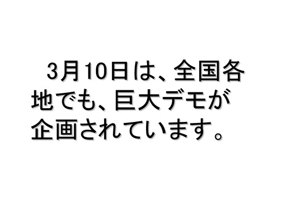 1月23日連続大集会の呼びかけ_07