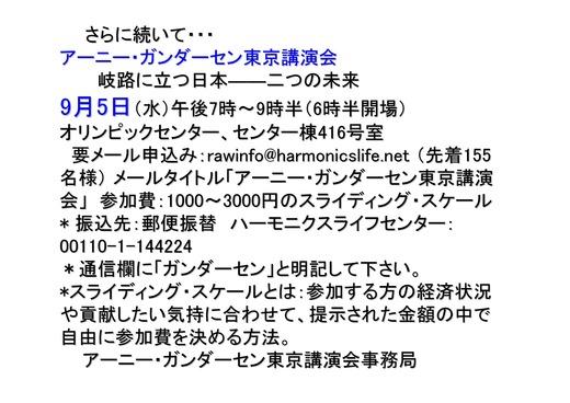 08月30日田中三彦・アーニー・ガンダーセン講演会_13