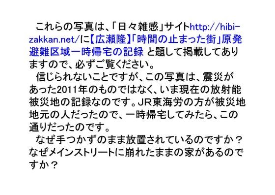 6月3日木田せつこを応援する会24