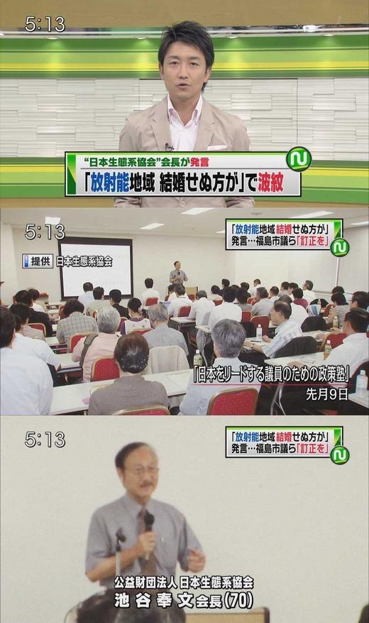 日本生態系協会の池谷奉文会長