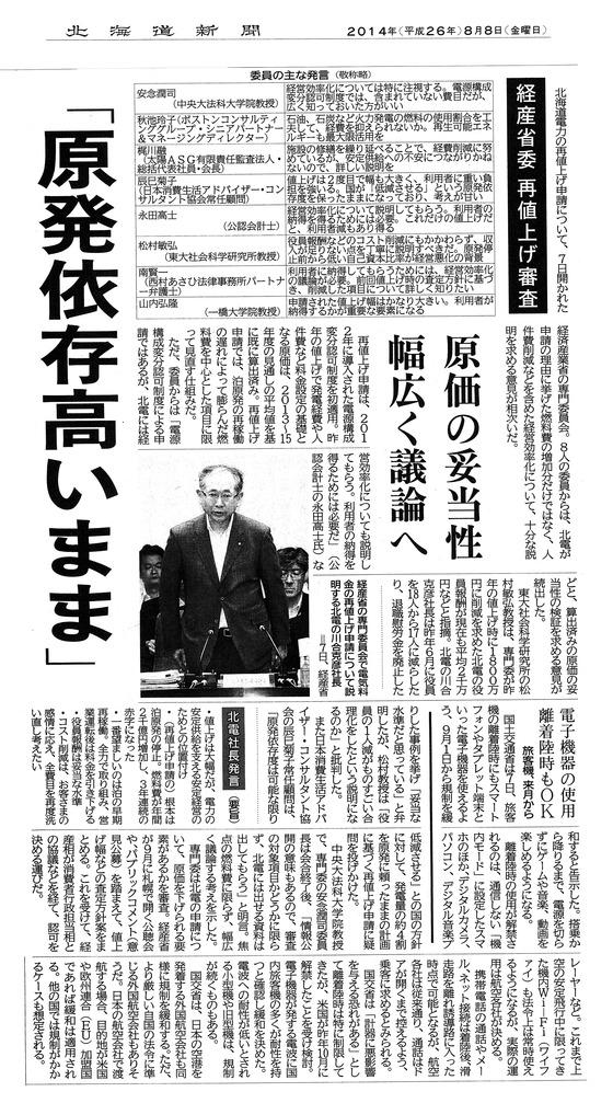 _北海道新聞_経産省委 再値上げ審査