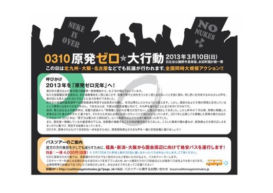 フクシマ2年の全国デモ_09