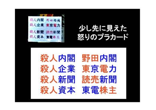 08月24日首相官邸前デモの報告_08