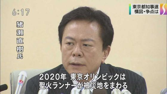 猪瀬直樹氏、出馬を表明…東京都知事選