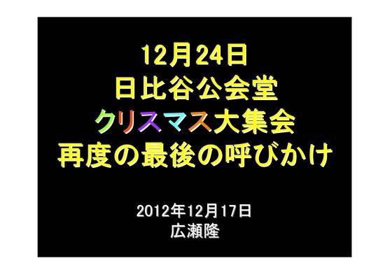 12月24日クリスマス大集会の呼びかけ_01