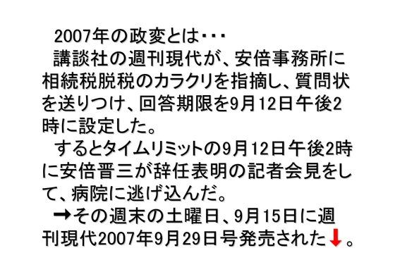 総選挙第2弾・自民党編_04