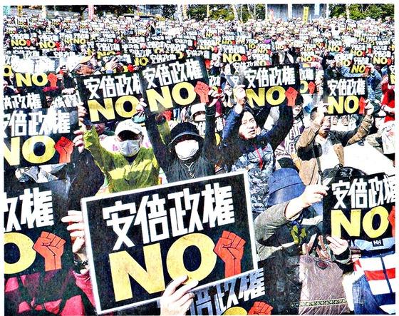 2015年03月22日日比谷野音・安倍晋三打倒大集会・東京新聞