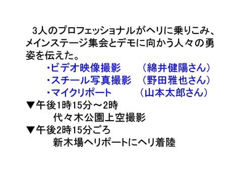 7月16日代々木公園大集会空撮の報告_08