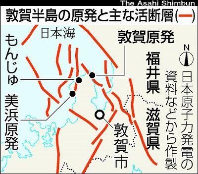 敦賀半島と原発と活断層