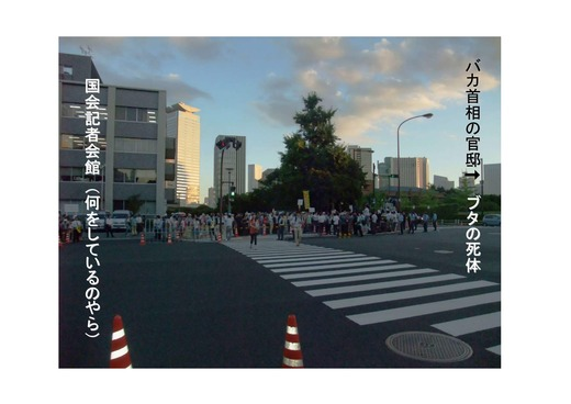 08月24日首相官邸前デモの報告_04