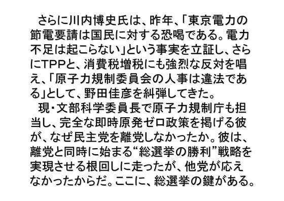 総選挙第3弾・民主党編_08