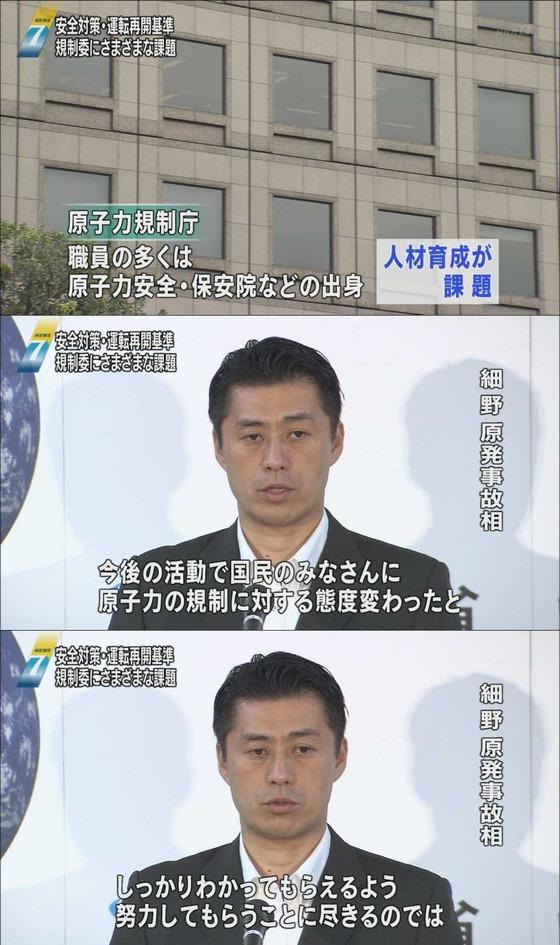 原子力規制委員会の発足が決まった4