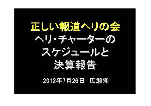 7月29日国会包囲巨大デモスケジュールと決算報告_01