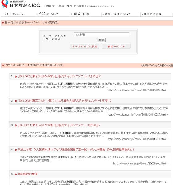 日本対がん協会   サイト内検索