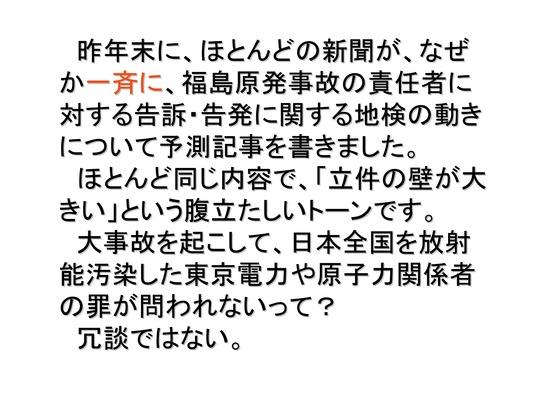 01月09日福島原発告訴団からのお知らせ_02