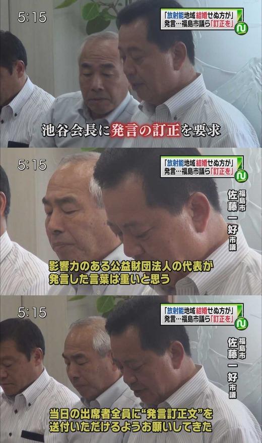 日本生態系協会の池谷奉文会長6