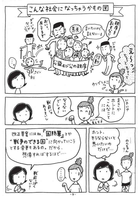 豊橋いのちと未来を守る会7