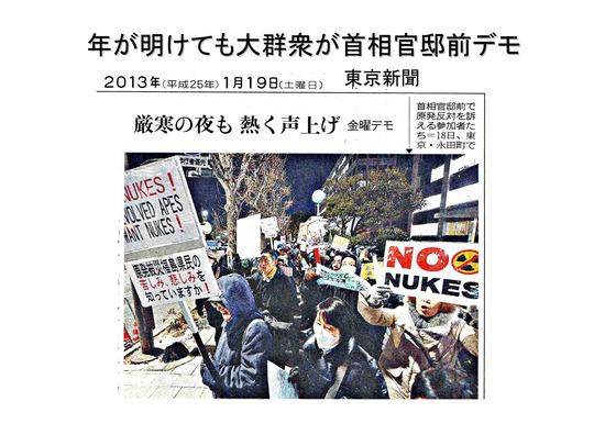 1月23日連続大集会の呼びかけ_20
