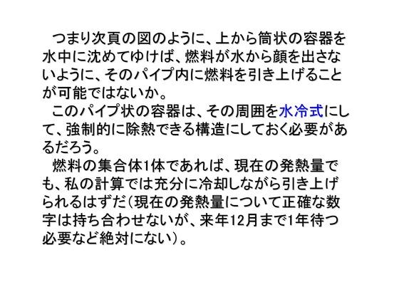 09月20日福島第一原発4号機対策_26