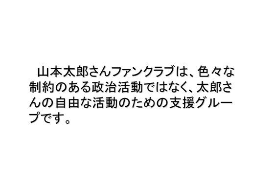 01月29日自由報道協会 山本太郎ファンクラブ 正しい報道ヘリの会18